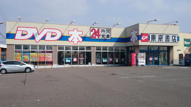 東京書店 新潟松崎店