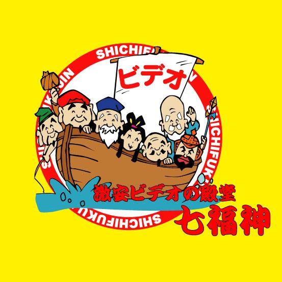 激安ビデオの殿堂七福神高岡店ロゴ画像
