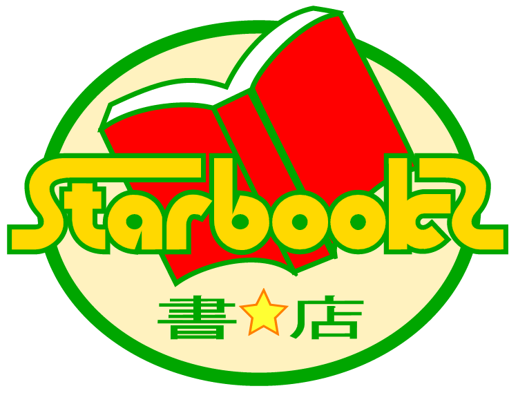 スターブックス 広面店ロゴ画像