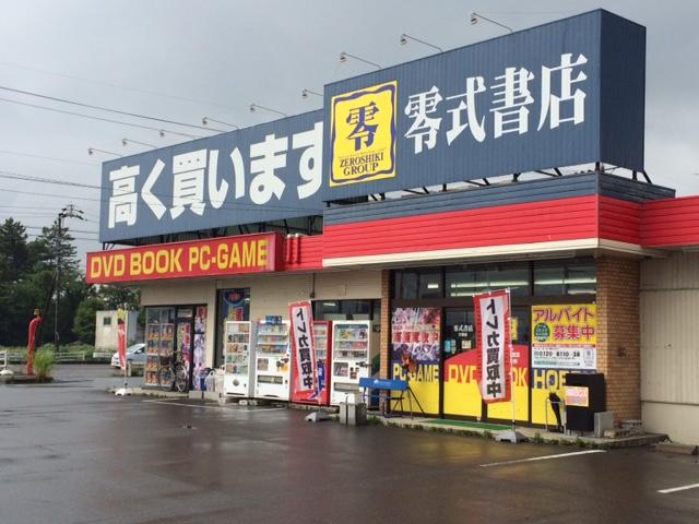 零式書店 大垣店