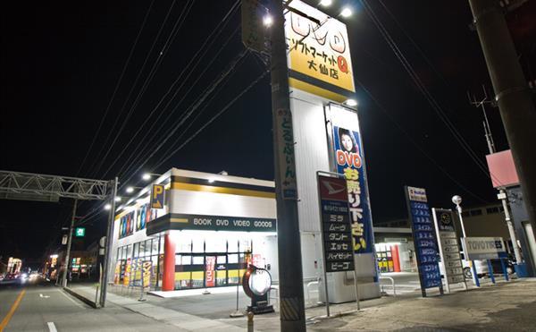 ソフトマーケットQ大仙店