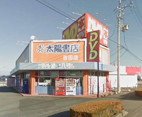 新富士書店 吉田店