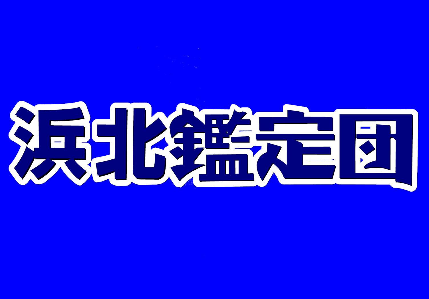 浜北鑑定団ロゴ画像