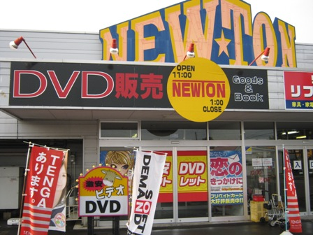 ビデオニュートンの店舗イメージ
