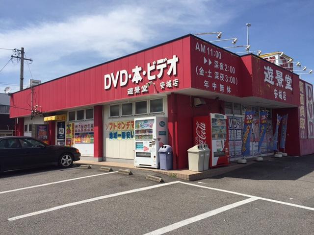遊景堂 安城店
