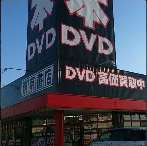 東京書店 山形西店