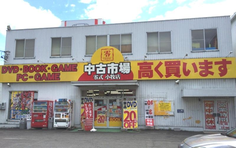 中古市場 零式 小牧店の店舗イメージ