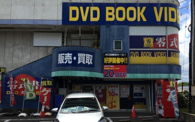 零式書店 大口店の店舗イメージ