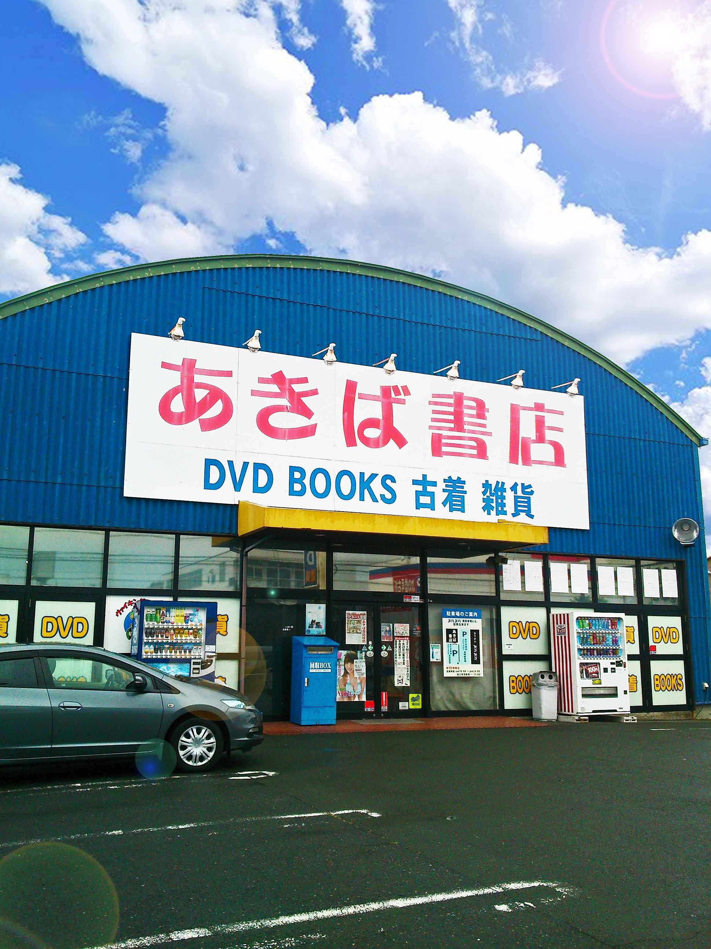 あきば書店 柱店の店舗イメージ