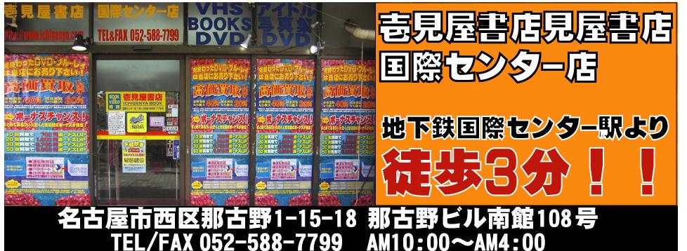 壱見屋書店 国際センター店