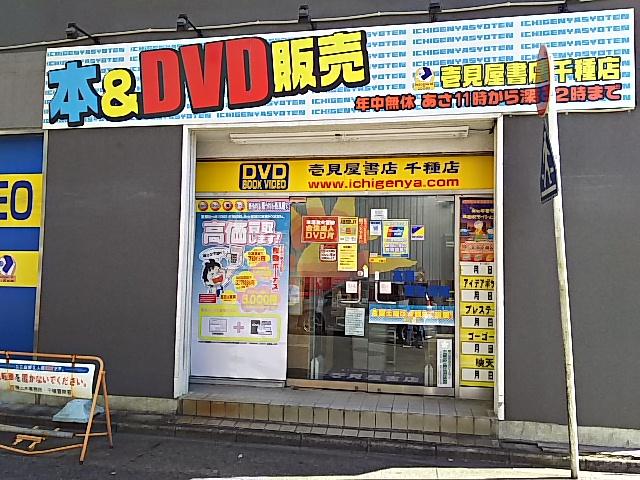 壱見屋書店 千種店