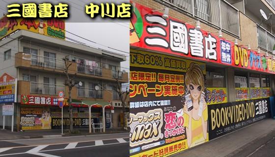 三國書店 中川店