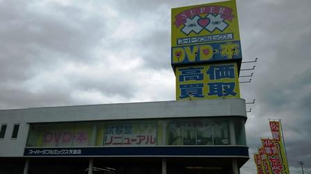 スーパーダブルエックス 天童店