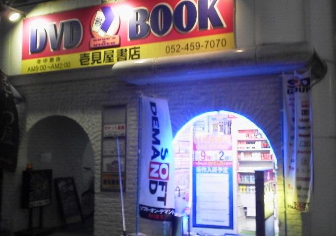 壱見屋書店 名古屋駅西口店