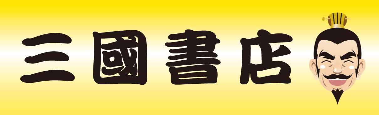 三國書店 名古屋北ロゴ画像