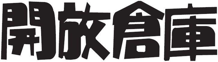 開放倉庫 米原店ロゴ画像