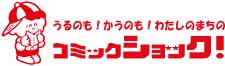 コミックショック 八条口店ロゴ画像