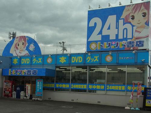 トレンド書店 26号線葛の葉店