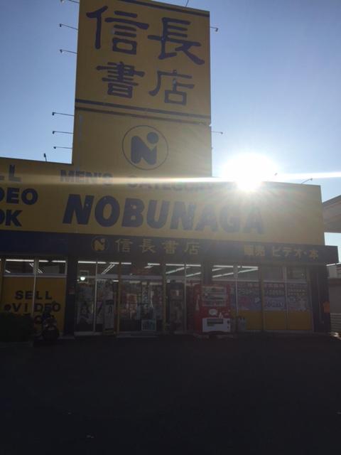 信長書店 神戸伊川谷店