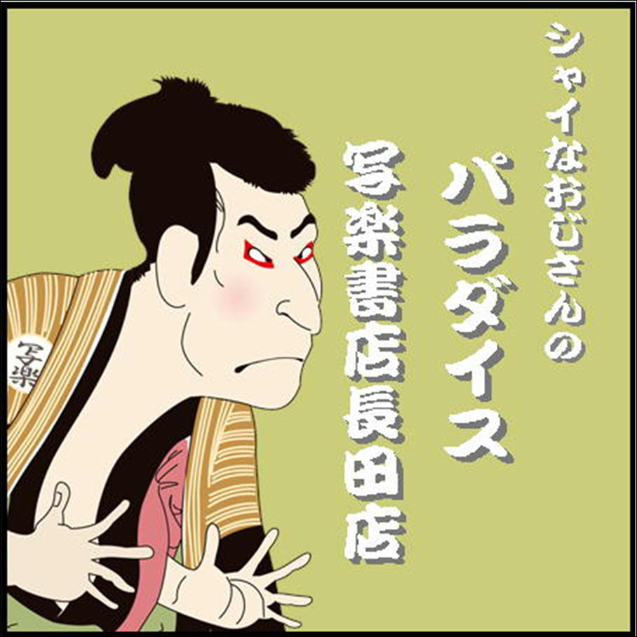 写楽書店 長田店