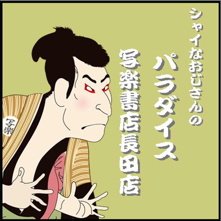 写楽書店 長田店ロゴ画像