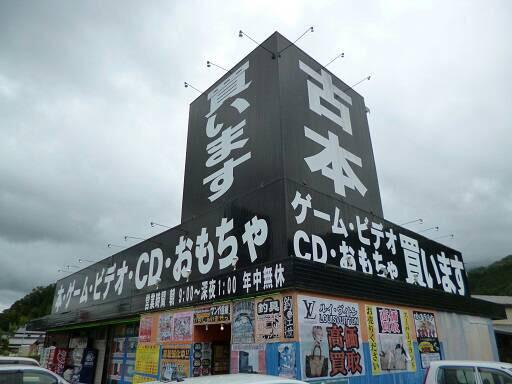 マンガ倉庫 和田山店
