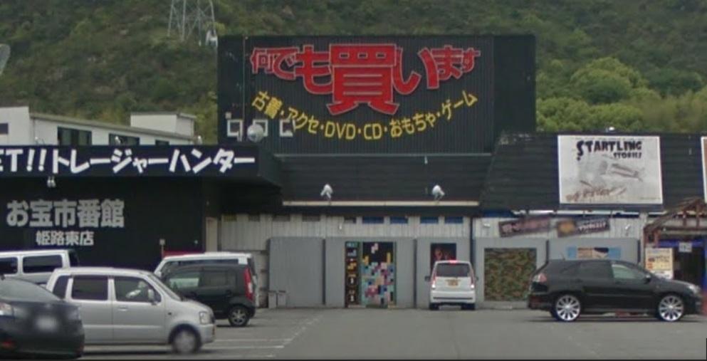 お宝市番館 姫路東店ロゴ画像