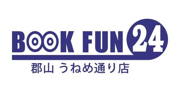 ブックファン24郡山うねめ通り店ロゴ画像