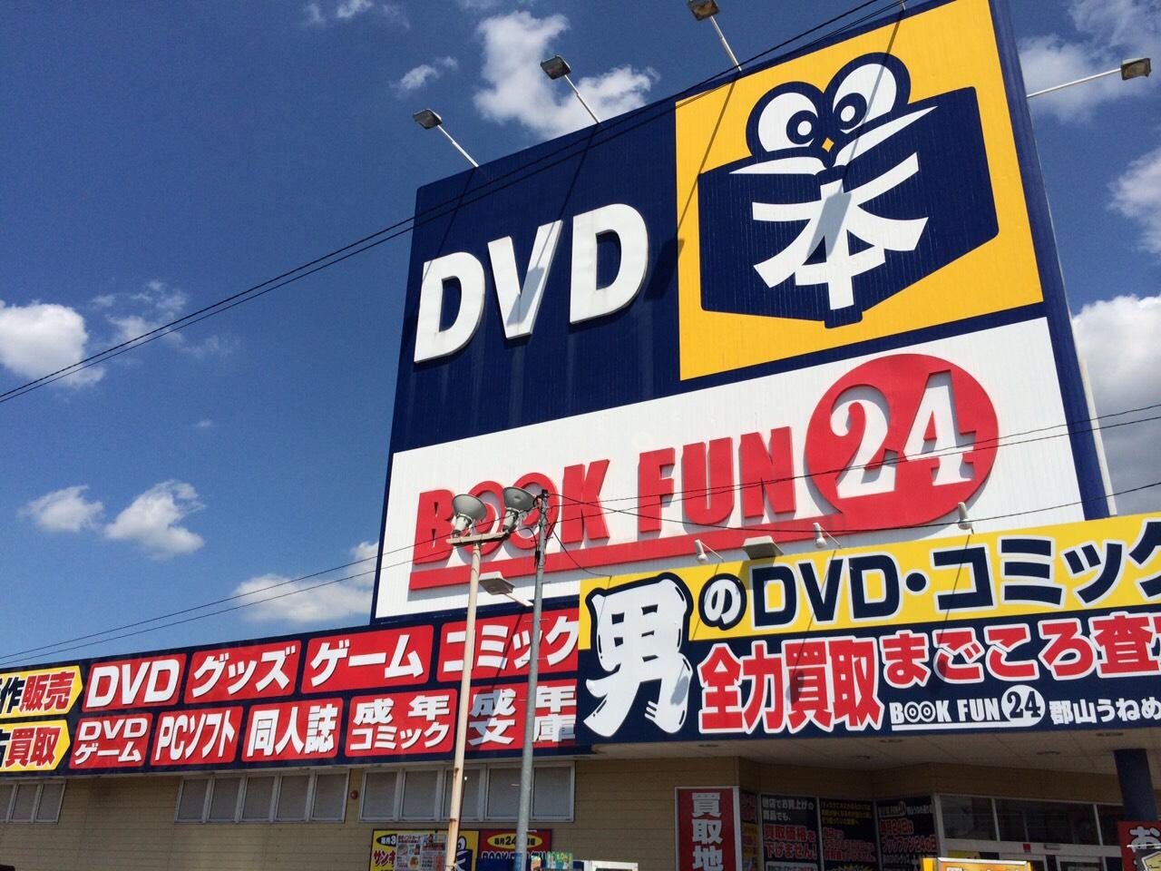 ブックファン24郡山うねめ通り店