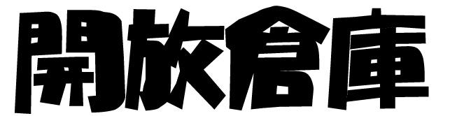 (株)開放倉庫 桜井店