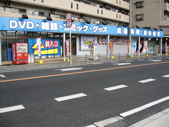 トレンド書店 和歌山四ヶ郷店