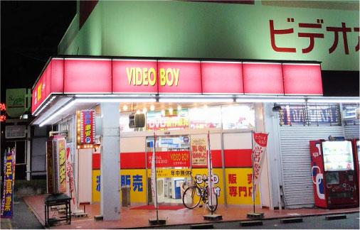 ビデオボーイ 吉方店