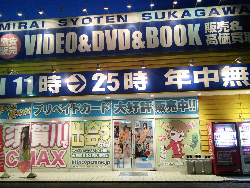 未来書店須賀川