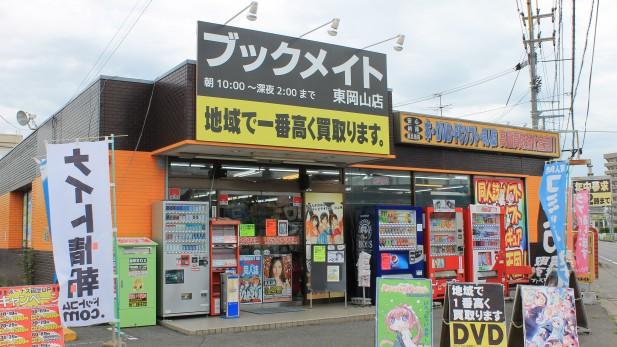 ブックメイト東岡山店の店舗イメージ