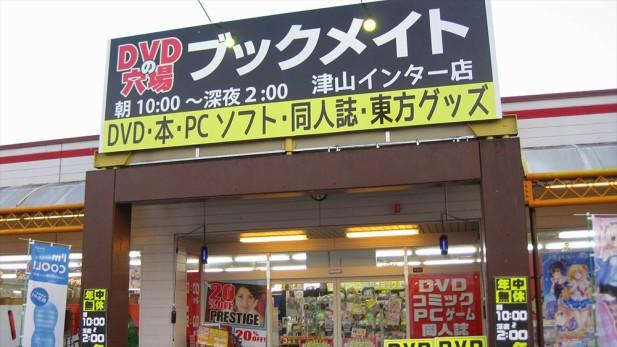 ブックメイト津山インター店の店舗イメージ