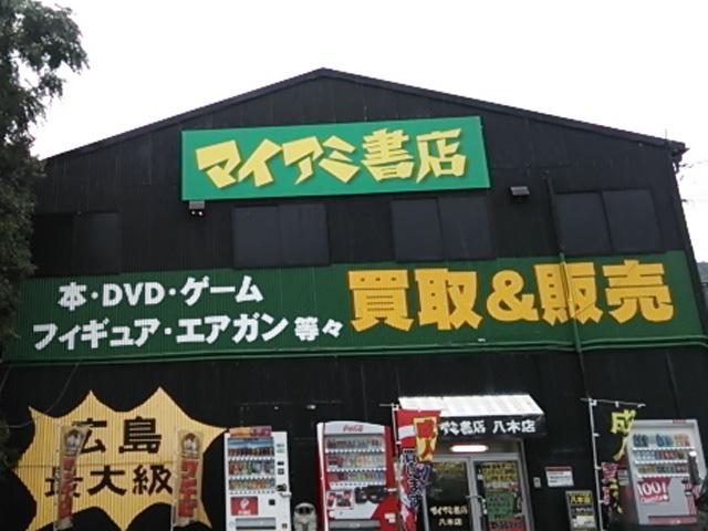 マイアミ書店 八木店の店舗イメージ