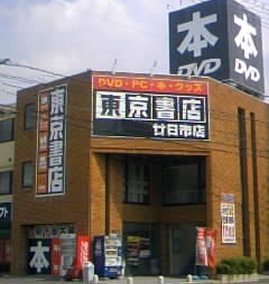 東京書店 廿日市店