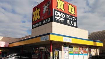 ブックメイト神辺店の店舗イメージ