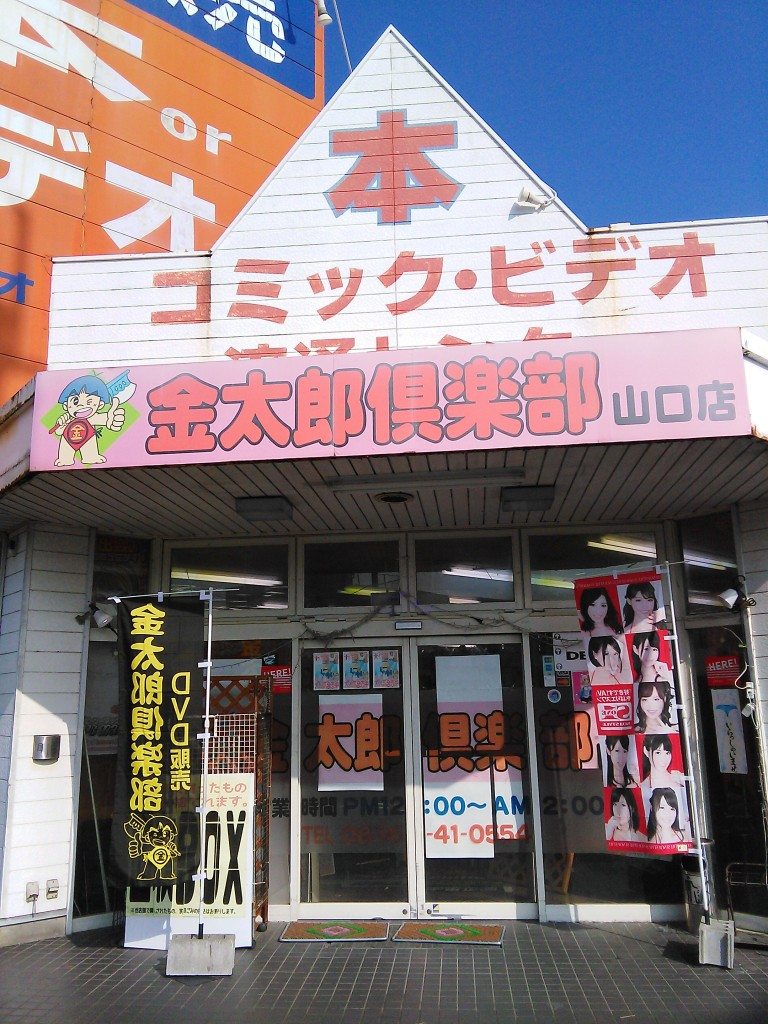 金太郎倶楽部 山口店の店舗イメージ