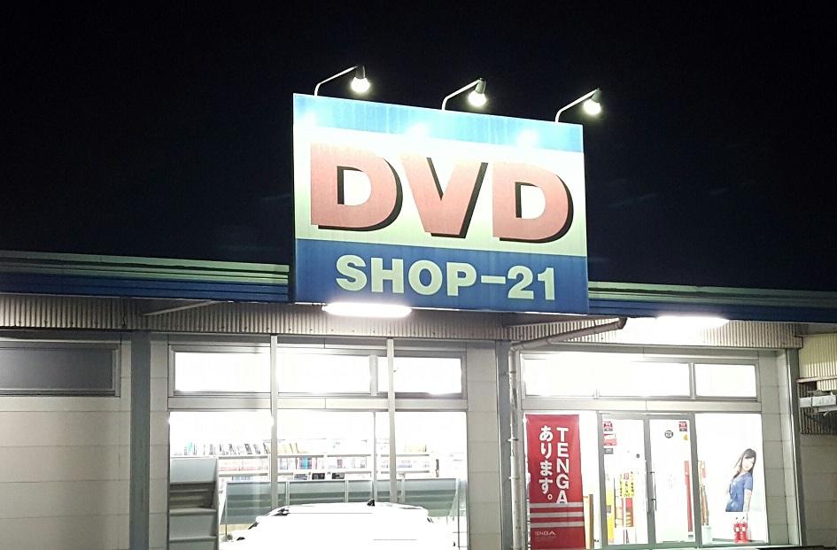 DVDショップ-21下松店