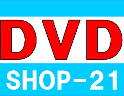 DVDSHOP-21 小郡インター店