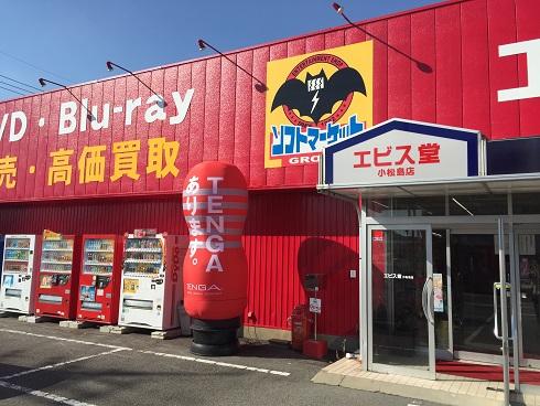 エビス堂 小松島店