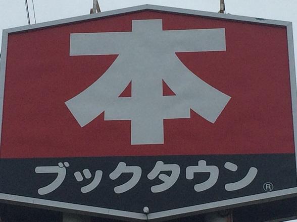 ブックタウン福島店ロゴ画像