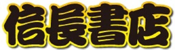 信長書店木太店ロゴ画像