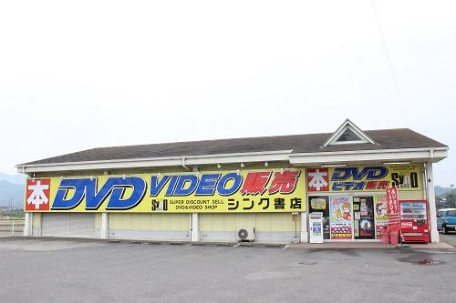 シンク書店 砥部店の店舗イメージ