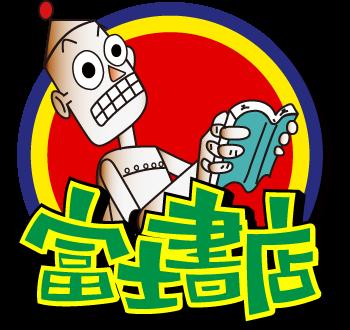 富士書店 千代田店
