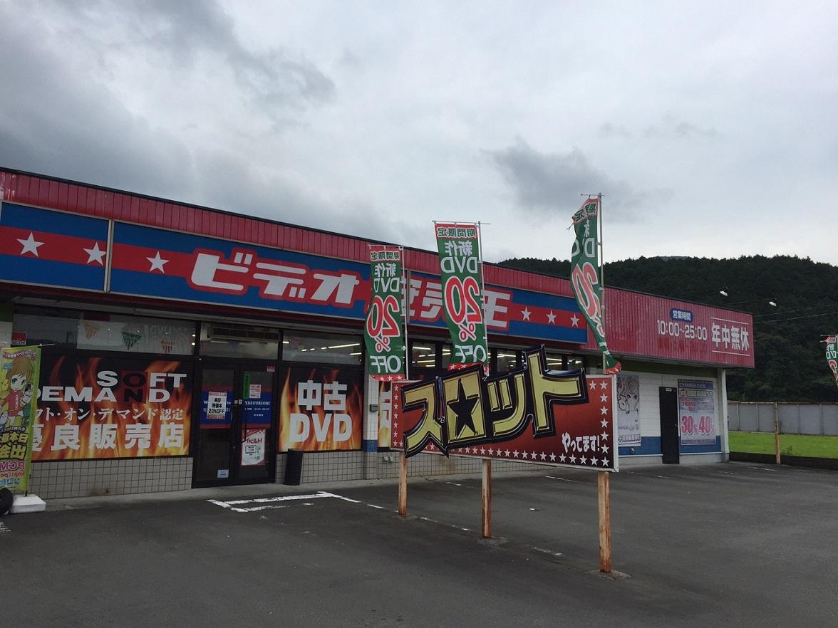 ビデオ安売王 宇和店
