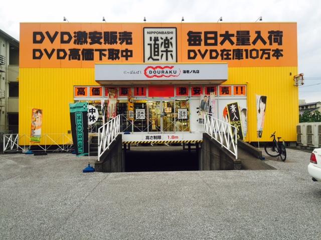 にっぽんばし道楽 海老ノ丸店