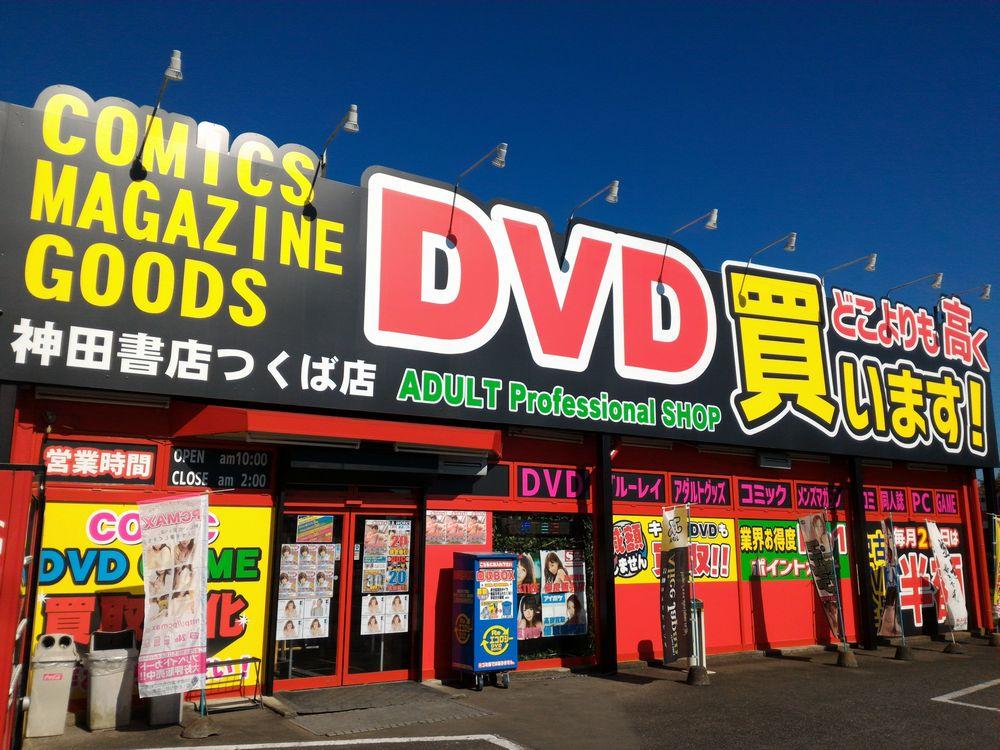 神田書店 つくば店