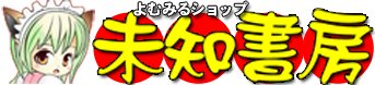 未知書房小田部店ロゴ画像